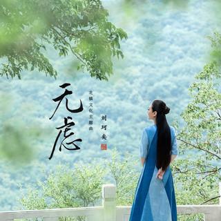 無慮(北鎮文化主題曲)