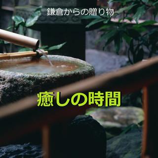 癒しの時間 ~鎌倉からの贈り物(鹿威し)~ (水の優しい音色と一定の周期でコツンと響く竹の音色のハーモニー)現地収録 (Iyashi No Zikan Kamakura Shishiodoshi - (Relax Sound))