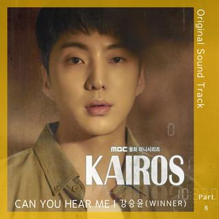 韓劇 KAIROS:化時為機 原聲帶 Part.8 (Kairos (Original Television Soundtrack, Pt. 8))