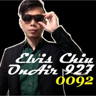 電司主播 第 92 集 (Elvis Chiu OnAir 0092)