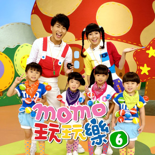 MOMO玩玩樂 6