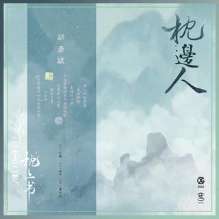 枕邊人 (電視劇三生三世枕上書插曲)