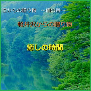 癒しの時間 ~軽井沢からの贈り物~ (雨の音)現地収録 (Iyashi No Zikan Karuizawa -Rain Sound- (Relax Sound))