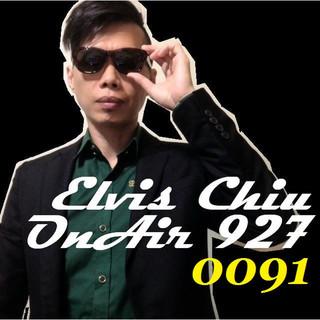 電司主播 第 91 集 (Elvis Chiu OnAir 0091)