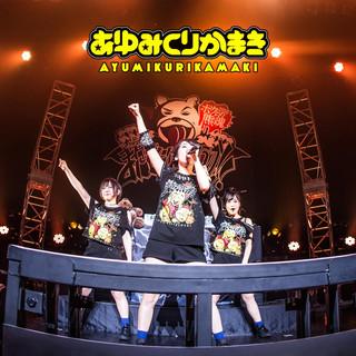 LIVE FOOTAGE From「ボクらの熊魂2019〜お前もまたぎにしてやろうか ! ! TOUR〜」 (LIVE FOOTAGE From Bokurano Kumadamashii 2019 Omaemo Matagini Shiteyarouka ! ! TOUR)