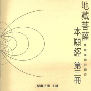 地藏菩薩本願經第三冊