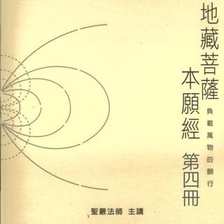 地藏菩薩本願經第四冊