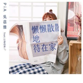 懶懶散散地待在家 (feat. LINION)