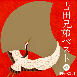 Yoshida Kyodai Best Vol. One 1994 - 2004
