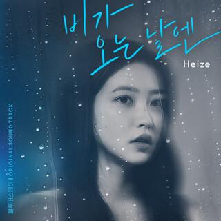 It′s You 網劇《致鬱生日》OST (On Rainy Days (2021))