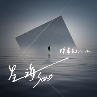 星海 (電視劇女兵日記-女力報到插曲)