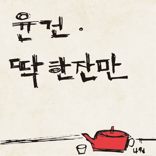 딱 한잔만 (One More Drink)