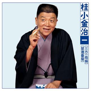 桂小金治1 「三方一両損」「禁酒番屋」 (Kokinji Katsura 1 Sanpouichiryozon Kinshu Banya)