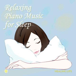 睡眠音楽 癒しのピアノ (Relaxing Piano Music for Sleep)