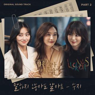 韓劇 結婚作詞,離婚作曲OST Part 2 (Love (ft. Marriage & Divorce)결혼작사 이혼작곡)