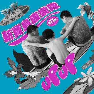 新寶島康樂隊第 11 張「UP UP」
