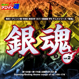 熱烈 ! アニソン魂 THE BEST カバー楽曲集 TVアニメシリーズ「銀魂」 vol. 2 (主題歌OP / ED 編)