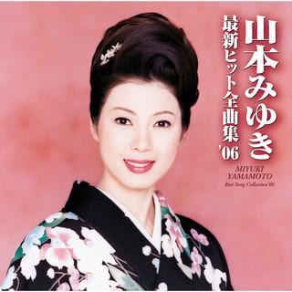 山本みゆき最新ヒット全曲集\'06 (Yamamoto Miyuki Saishin Hit Zenkyokushu\'06)