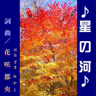 星  の  河 feat.音街ウナ