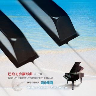 絲國蘭鋼琴系列(6)巴哈初步鋼琴曲(上、下冊)Bach - The First Lessons For The Piano