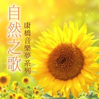 自然之歌 / 康橋音樂夢系列