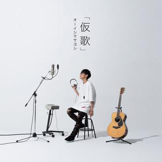 カバーアルバム「仮歌」 (Cover Album Kariuta)