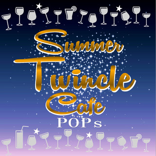 Summer Twinkle Cafe POPs 聴いて涼しいクリスタルサウンドミュージック (Summer Twinkle Cafe Pops You Can Enjoy Cool Feeling from These Crystal Sound Musics)