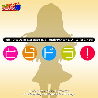 熱烈!アニソン魂 THE BEST カバー楽曲集 TVアニメシリーズ『とらドラ!』 (Netsuretsu! Anison Spirits The Best -Cover Music Selection- TV Anime Series ''Toradora!'')