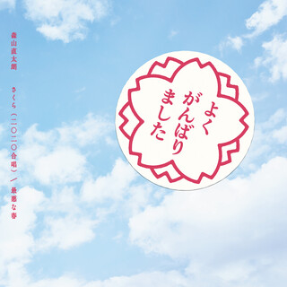 さくら(二〇二〇合唱) / 最悪な春 (Sakura (2020 Gasshou) / Saiakuna Haru)