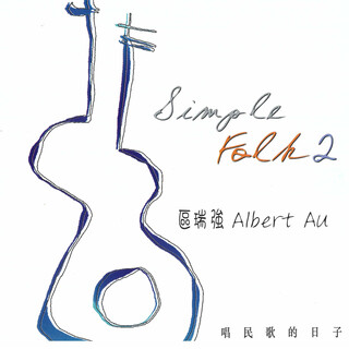 區瑞強 經典民歌全集2 Simple Folk Vol. 2 (Qu Rui Qiang Jing Dian Min Ge Quan Ji 2 Simple Folk Vol. 2)