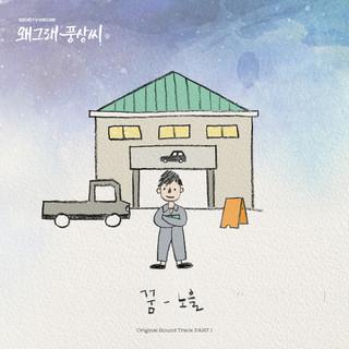 為何那樣,奉尚先生 韓劇原聲帶 Part.1 (Liver or Die OST Part.1)