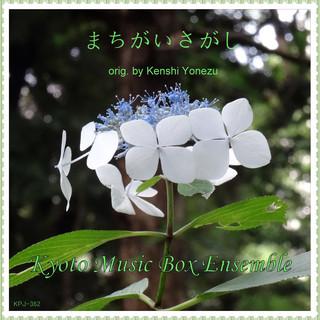 まちがいさがし(「パーフェクトワールド」より)music box (Machigai Sagashi (Music Box))