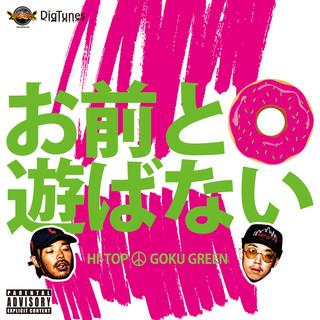 お前と遊ばない (feat. GOKU GREEN) -Single