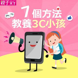 7個方法教養3C小孩