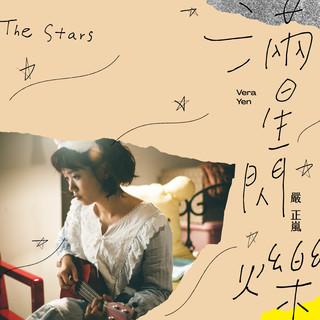 滿星閃爍 (The Stars) (電視劇老姑婆的古董老菜單片尾曲)
