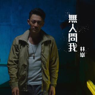 無人問我 (劇集使徒行者 3 主題曲) (Oblivious (Theme From TV Drama