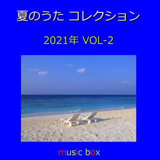 夏のうた コレクション 2021年 オルゴール作品集 VOL-2 (A Musical Box Rendition of Summer Song Collection 2021 Vol-2)