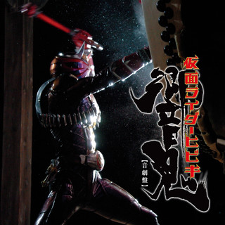 Original Soundtrack Album 假面騎士響鬼 音劇版