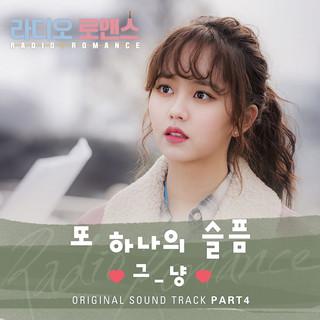 RADIO ROMANCE OST Part.4