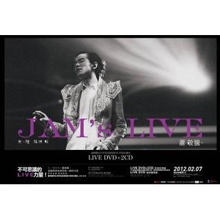 蕭敬騰同名世界巡迴演唱會 香港紅磡站 - 有一種精神叫蕭敬騰 (JAM\'s Live)