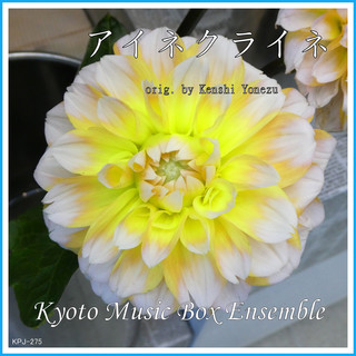 アイネクライネ(orig. Kenshi Yonezu) music box