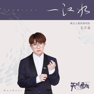 一江水 (電視劇天坑鷹獵概念主題曲獨唱版)