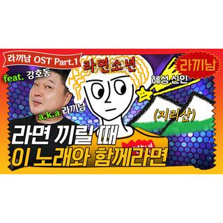 라끼남 OST Part.1: 라면 끼릴 때 이 노래와 함께라면 (Ramyeonator OST part.1 When you boil ramyeon with this song)