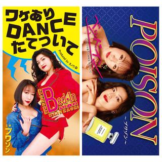 ワケあり DANCE たてついて / POISON~プワゾン ~