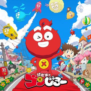 レッツ!ゴンじろー(アニメオープニングver.) (Let's Gonjiro(Anime Opening Ver.))