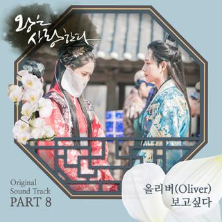 王在戀愛電視劇原聲帶 PART 8