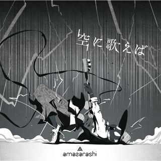 空に歌えば(TV Edit.) (Soraniutaeba TV Edit.)