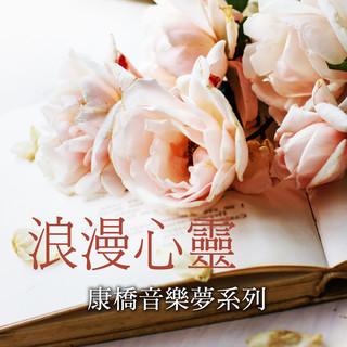 浪漫心靈 / 康橋音樂夢系列