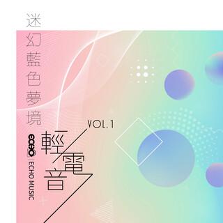 迷幻藍色夢境.輕電音 Vol.1 Psychedelic Dream Vol.1