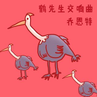鶴先生交響曲